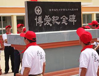 参与会宁学校捐助活动