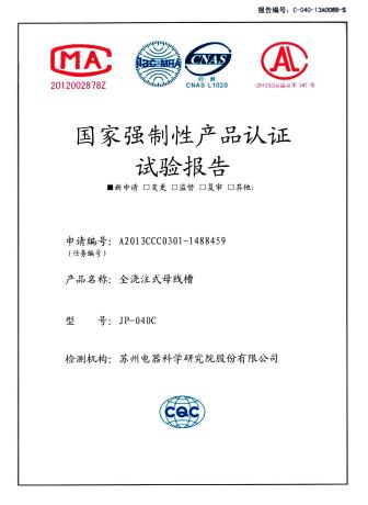 JP-040C检测报告